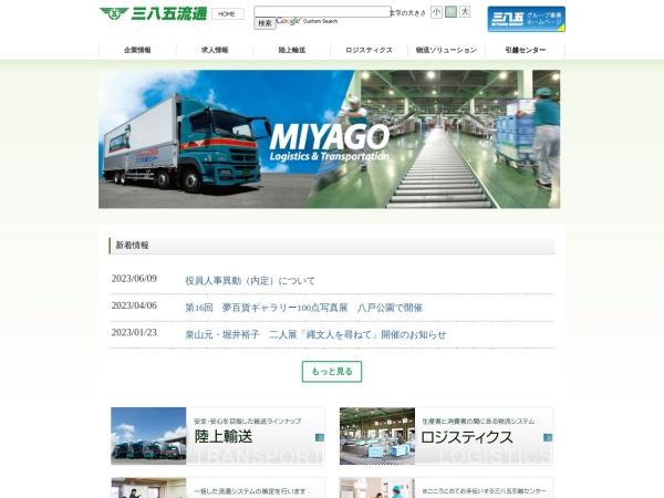 Screenshot of www.miyago.co.jp