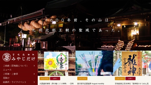 Screenshot of www.miyajidake.or.jp