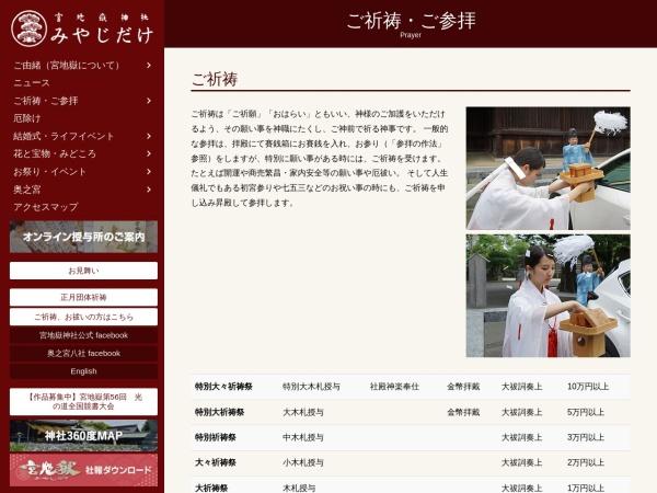 Screenshot of www.miyajidake.or.jp