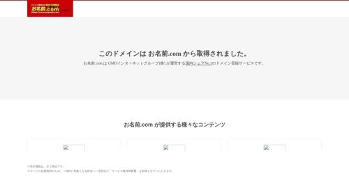 Screenshot of www.miyajima-wch.jp