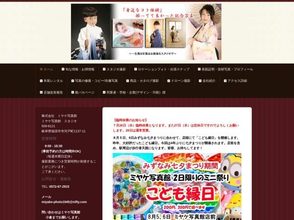 Screenshot of www.miyakephoto1945.jp