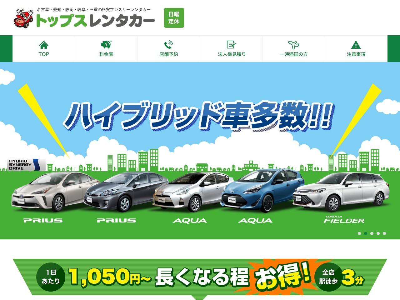トップスレンタカー名古屋インター店