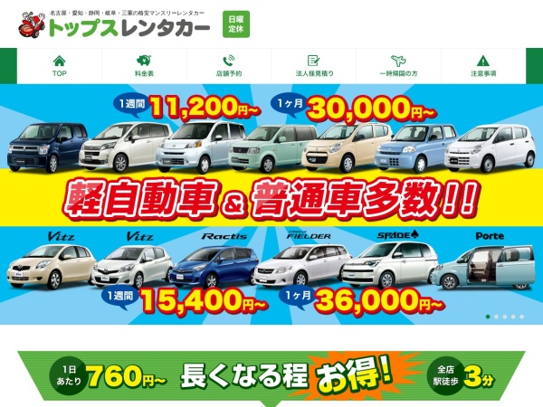 Screenshot of www.miyako-auto.com