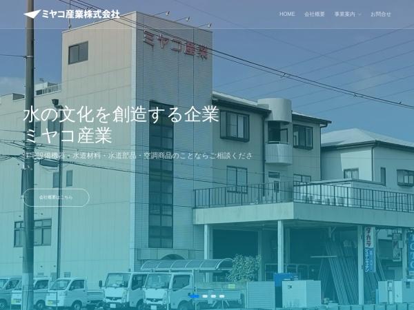 Screenshot of www.miyako-s.com