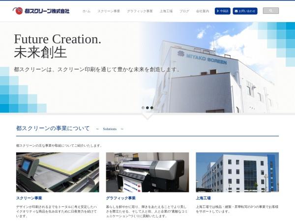 Screenshot of www.miyako-screen.com