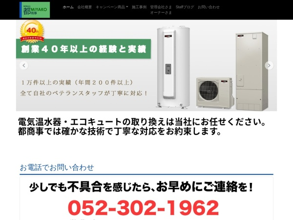Screenshot of www.miyako-syoji.com
