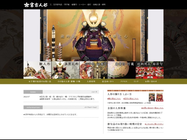 http://www.miyakoningyo.jp