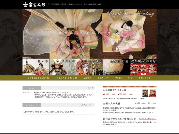 Screenshot of www.miyakoningyo.jp