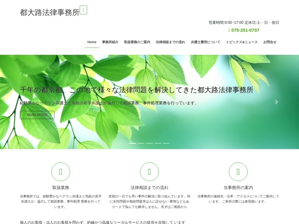 Screenshot of www.miyakooji-law.com
