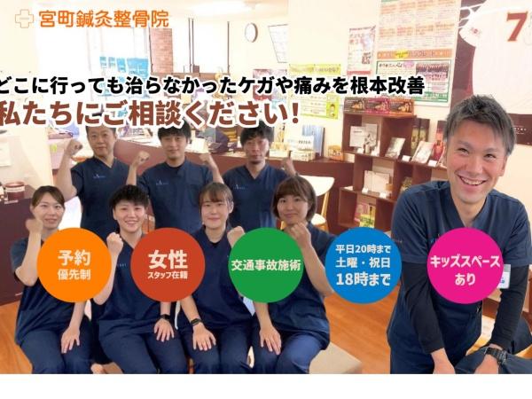 Screenshot of www.miyamachi-seikotsu.com