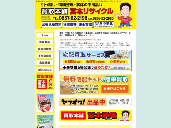 Screenshot of www.miyamoto-recycle.jp