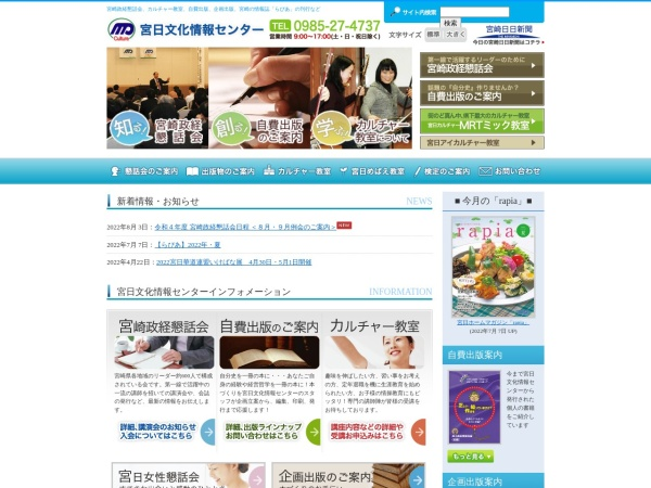 Screenshot of www.miyanichi.net
