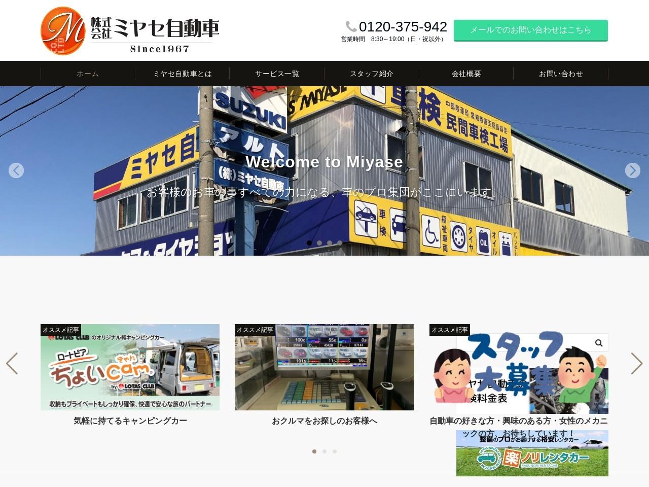 株式会社ミヤセ自動車