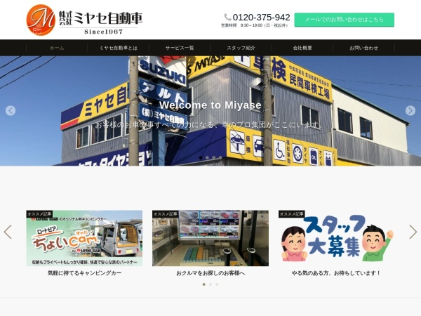 Screenshot of www.miyase-motor.co.jp