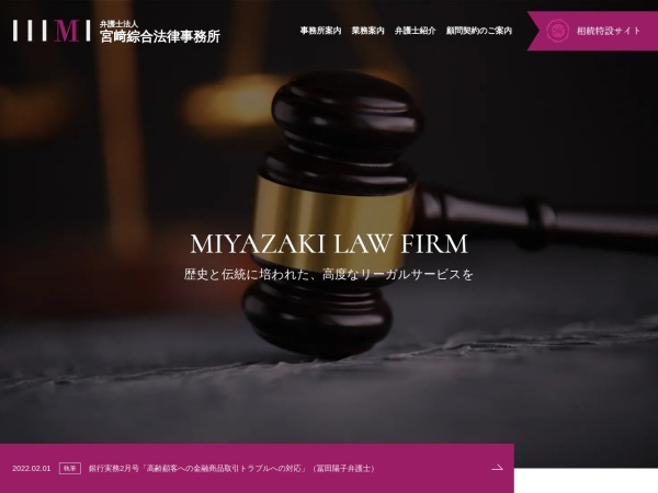 Screenshot of www.miyazaki-lo.gr.jp
