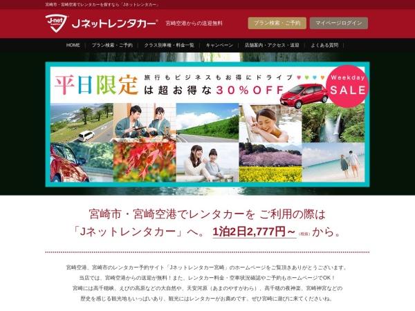 Screenshot of www.miyazaki-rentacar.com
