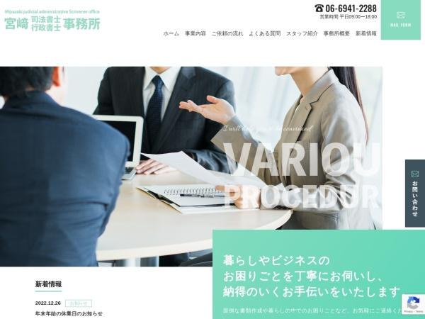 Screenshot of www.miyazaki-shihou.com