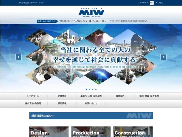 Screenshot of www.miyoshi.gr.jp