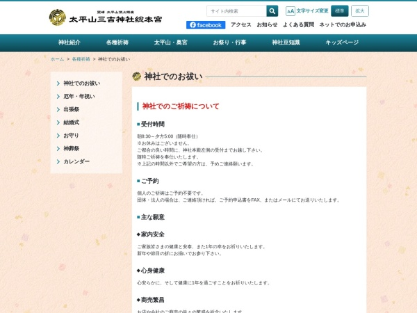 Screenshot of www.miyoshi.or.jp