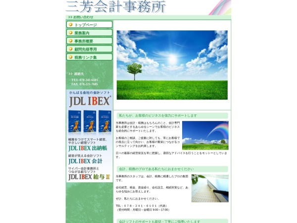 Screenshot of www.miyoshikaikei-3.jdlibex.jp