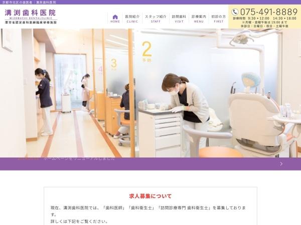 Screenshot of www.mizobuchi-dental.com