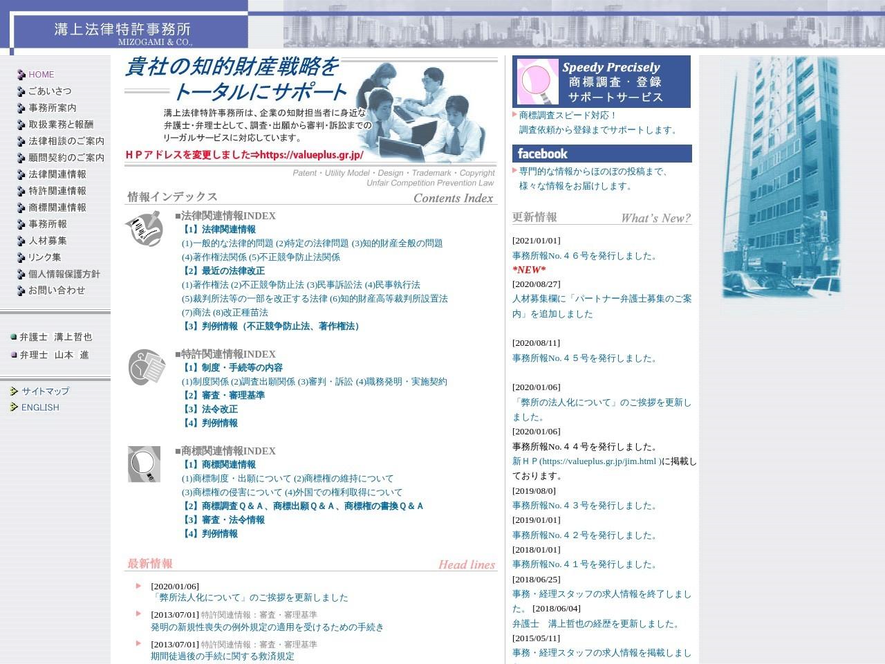溝上法律特許事務所