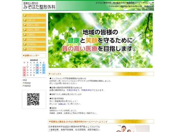 Screenshot of www.mizohata.jp
