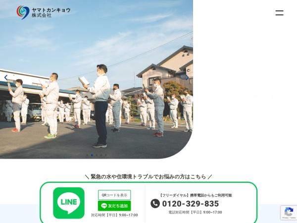 Screenshot of www.mizu-keeper.jp