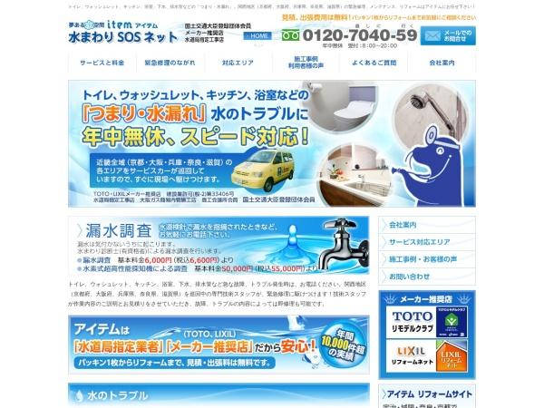 http://www.mizu-sos.net