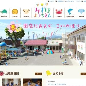 Screenshot of www.mizuho-y.com