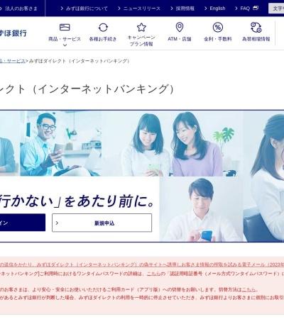 Screenshot of www.mizuhobank.co.jp