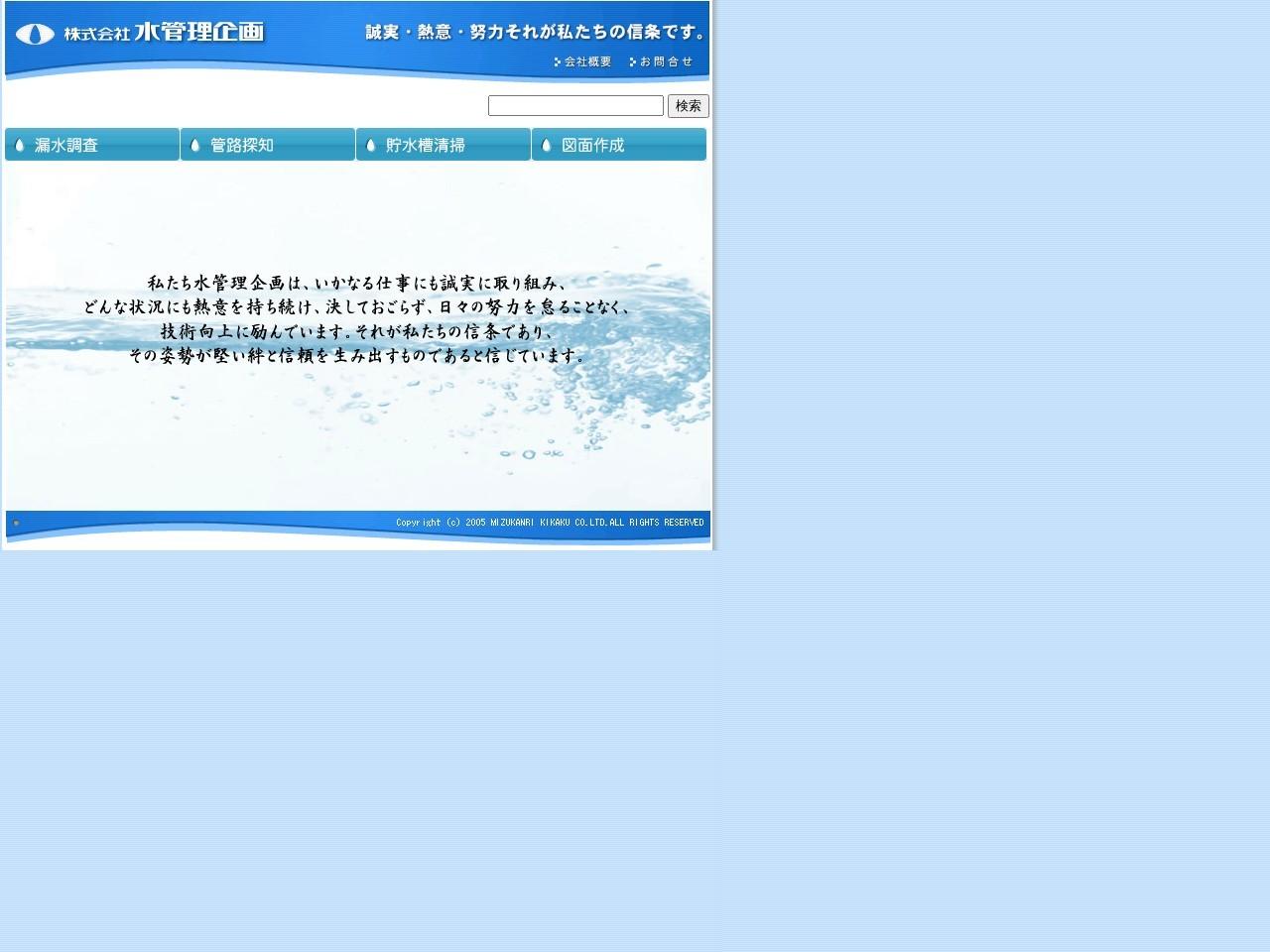 株式会社水管理企画