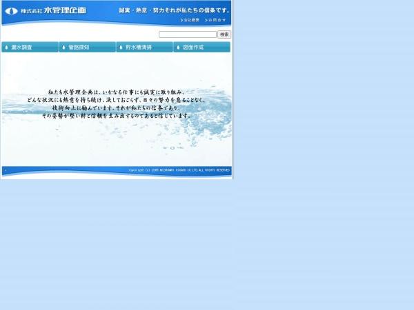 Screenshot of www.mizukanri.net