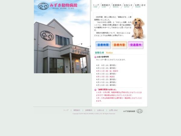 Screenshot of www.mizuki-ac.com