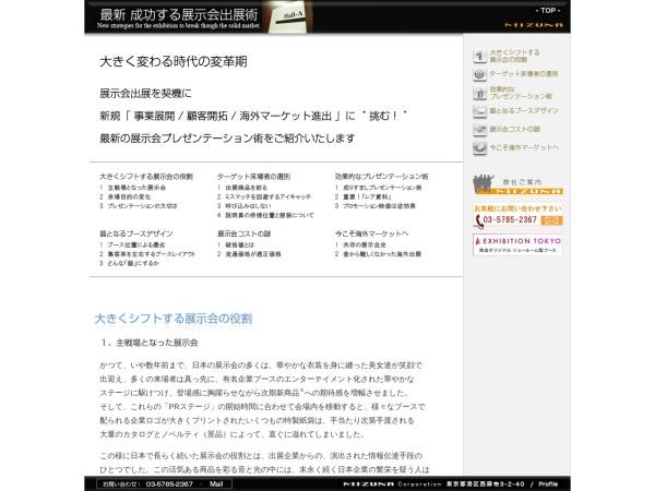 Screenshot of www.mizunac.com