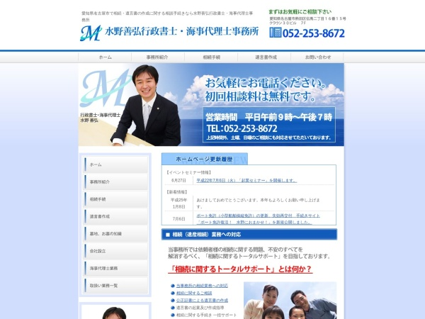 Screenshot of www.mizuno-office.com