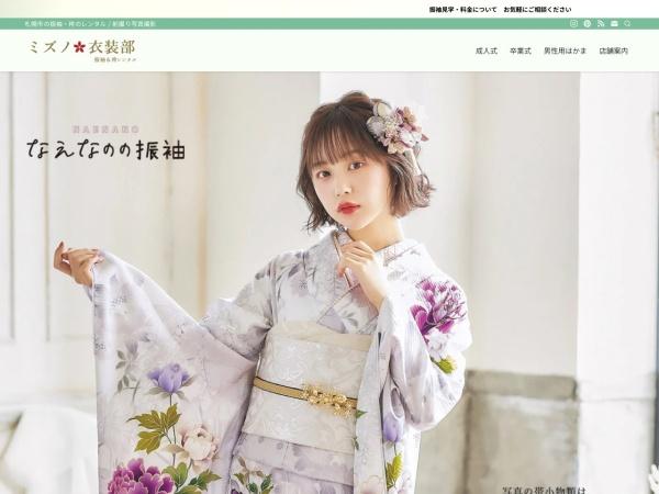 http://www.mizuno-shashinkan.com