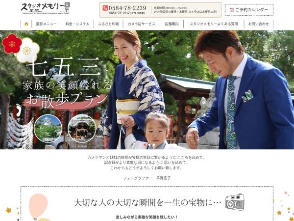 Screenshot of www.mizunocamera.co.jp