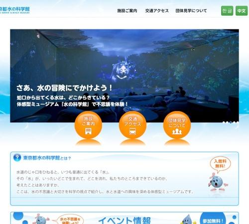 http://www.mizunokagaku.jp/