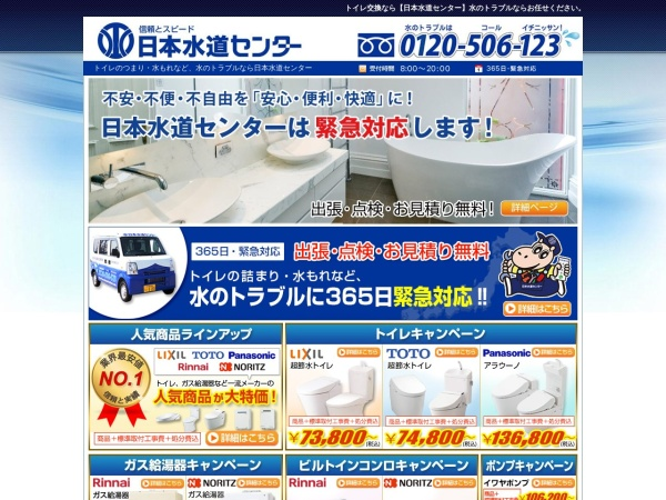 Screenshot of www.mizunotoraburu.com