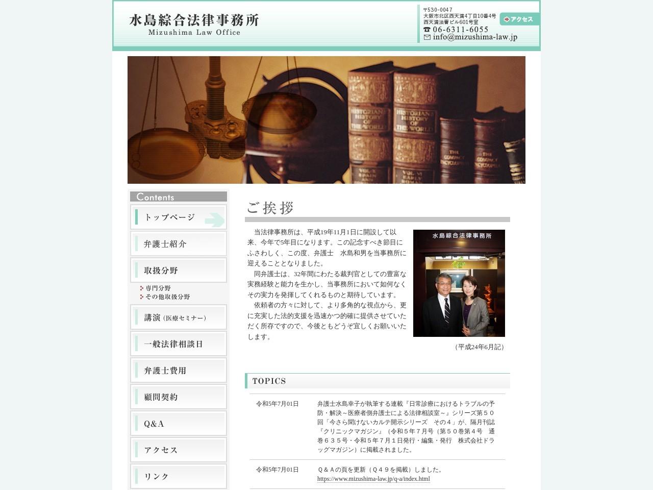 水島綜合法律事務所