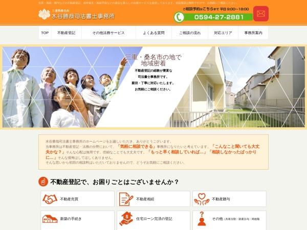 Screenshot of www.mizutani-jimusyo.com