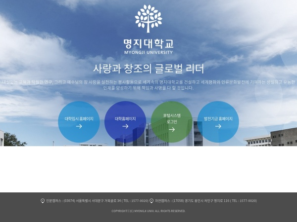 Screenshot of www.mju.ac.kr