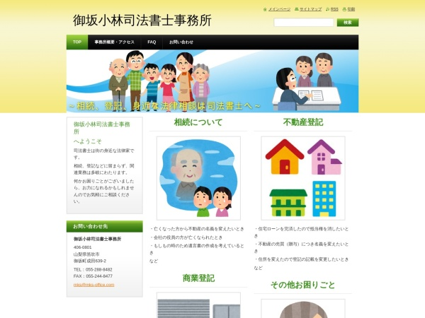 Screenshot of www.mks-office.com