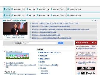 http://www.mlit.go.jp/