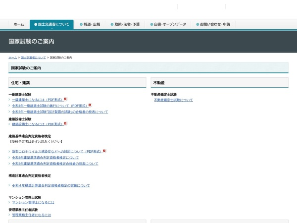 http://www.mlit.go.jp/about/file000029.html