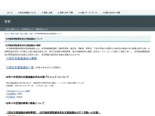 Screenshot of www.mlit.go.jp