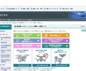 http://www.mlit.go.jp/koku/koku_tk10_000003.html