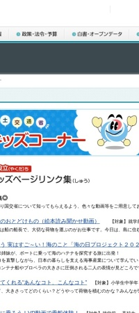 http://www.mlit.go.jp/page/kanbo01_hy_000538.html#2