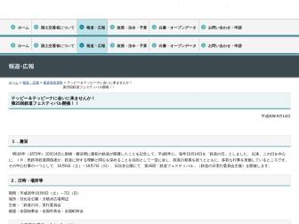 http://www.mlit.go.jp/report/press/tetsudo01_hh_000144.html
